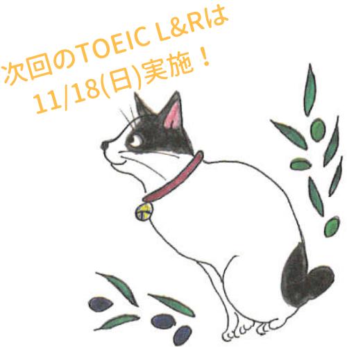TOEICお知らせPR